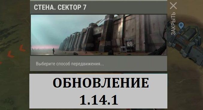 обновление 1.14 last day on earth Survival
